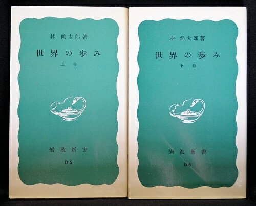 【中古新版【岩波新書「世界の歩み」上下2巻揃い 著者:林健太郎】中古:非常に良い