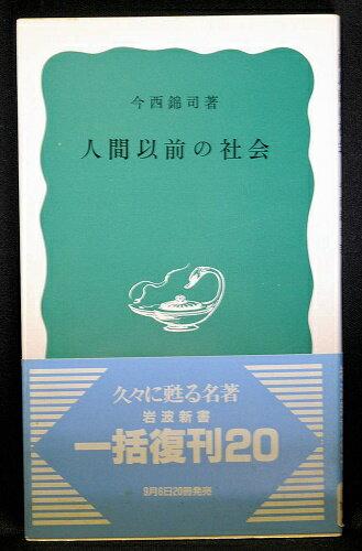 【中古 】【岩波新書 「人間以前の社会」著者:今西錦司】中古:ほぼ新品