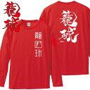 ショッピング大きいサイズ 水着 和柄 Tシャツ 長袖 漢字Tシャツ 籠球 Tシャツ レッド 3L XXL