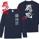 ショッピングLTE 和柄 Tシャツ 長袖 漢字Tシャツ 闘球 Tシャツ ネイビー S M L XL