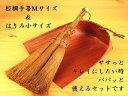 和歌山・海南市・伝統手工芸品/棕櫚(シュロ)手ほうきM + はりみ小の2点数量限定セットアレルギー対策|掃除|エコ|特価|シュロほうき|…