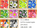 �ޥ��å� Marimekko/�����ƥ�(24��24cm)�ڡ��ѡ��ʥץ��� Paper Napkins/���˥å� Unikko10�����åȤΥ��ڥ�����������б���|�ޥ��å�|��ʥץ���|�̲�����|�̲�|�ƥ���������