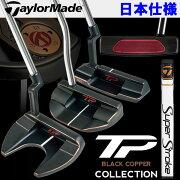 テーラーメイド パター TP コレクション ブラック カッパー スーパーストロークグリップ 2018 日本仕様
