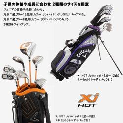◇【日本仕様】2015キャロウェイXjHOTジュニアセット<7本セット+スタンドバッグ>