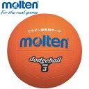 モルテン ドッジボール ボール 2号 D2OR