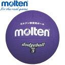 モルテン ドッジボール ボール 3号 D3V