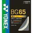 ○YONEX(ヨネックス) ミクロン65 BG65-011