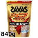 ザバス SAVAS ジュニアプロテイン ココア味 840g(約60食分) CT1024 【スポーツできる強いカラダへ。】