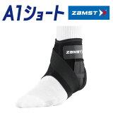 ○【レビューを書いて!!】ZAMST(ザムスト) A1 ショート 足首用サポーター(ミドルサポート) 【足首の内反の抑制に】