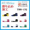 ◆6月1日01:59迄!ポイント最大35倍◆ ◇R×L SOCKS ランニングソックス 五本指 滑り止め加工 特許を取得した左右別設計ソックス 超立体化 靴下 TRR-17G 【あす楽対応】