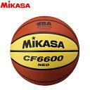 ミカサ MIKASA バスケットボール 検定球6号 CF6600-NEO 天然皮革 女子用 一般 大学 高校 中学