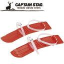 冬季運動 - ☆キャプテンスタッグ ミニスキー35cm (レッド)  M1518 CAPTAIN STAG