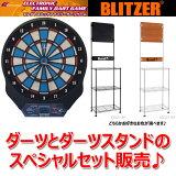 【特別セット販売】エレクトロニック ファミリー ダーツ ゲーム GC-88&BLITZER(ブリッツァー)ダーツスタンド BSD21