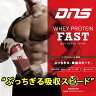 ◇送料無料!DNS ホエイプロテイン ファースト チョコレート風味 1000g【ぶっちぎる吸収スピード】【あす楽対応】