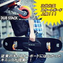 ★DUBSTACK(ダブスタック)スプラインスケートボード DSB-13