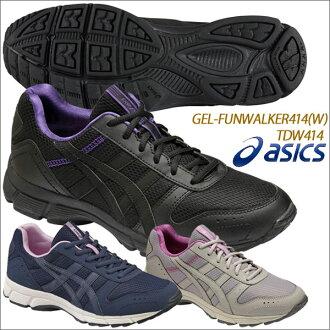 ★ ASIC 凝膠 FUNWALKER414 (W) 蓋爾芬德沃克步行鞋 asics TDW414 16AW