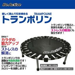 ◇アクティブトランポリン BA-5502 【あす楽対応】