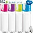 ブリタ 浄水機能付き携帯ボトル フィル&ゴー(0.6L) カートリッジ2個付き BRITA fill&g
