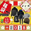 【2018年新春福袋】プーマ 豪華6点セット メンズ ハッピ...