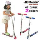 【ポイントアップ祭!】JD Razor グリットグリット キックスクーター キックスケーター キックボード MS105RBX
