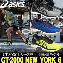 アシックス ランニングシューズ メンズ GT-2000 NEW YORK 6 ニューヨーク asics TJG97