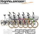 △【送料無料】 DOPPELGANGER(ドッペルギャンガー)m6 【20インチ 折り畳み自転車】