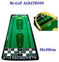 ミスターゴルフ 高級パターマット アルバトロス Mr.Go