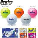◇ブリヂストン ゴルフボール ニューイング スーパー ソフト フィール Newing SUPER SOFT FEEL 1ダース(12P)