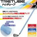 運動用品, 戶外用品 - トレチューブ TRETUBE ゴルフスイング練習器