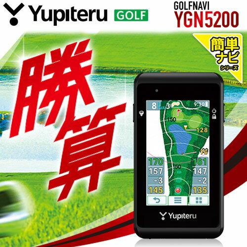 【エントリーでポイント5倍以上確定!!!&お得なクーポン配布中 6/17~6/22】YUPITERU(ユピテル)ゴルフ GPSゴルフナビ YGN5200 GPS ゴルフナビ