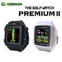 ショッピング腕時計 グリーンオン ゴルフ ザ・ゴルフウォッチ プレミアム2 腕時計型GPSゴルフナビ G014 【地域限定送料無料】