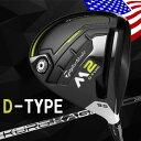 【並行輸入品】 テーラーメイド M2 D-TYPE ドライバー KURO KAGE Silver Dual-Core TINI60 シャフト 2017 USAモデル