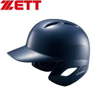 ゼット 打者用 バッティングヘルメット メンズ ソフトボール BHL570-2900の画像