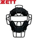 ゼット 硬式用 審判マスク アンパイアマスク SG基準対応 野球 BLM1170A-1900