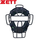 ゼット 軟式用マスク 審判用マスク兼用 SG基準対応 野球 BLM3190B-2900