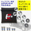 US直行便 キュアパター専用 ウエイトキット CURE PUTTERS Extended Weight Kit 拡張用ウェイトセット
