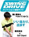 スウィング ドライブ スーパーショット養成ギブス ゴルフスイング練習器具 SWING DRIVE 横田英治プロ監修 ゴルフ練習用品