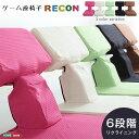 【送料無料】 ゲーム用座椅子 布張り リクライニング Recon レコン ゲーム 座椅子 ゲームチェア