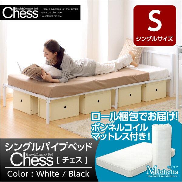 シングルパイプベッド【-Chess-チェス】シングル(ロール梱包のボンネルコイルマットレス付き) パイプベッド シングル メッシュ床 ボンネルコイルマットレス付 マットレスセット♪