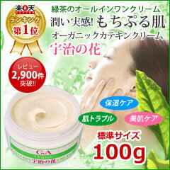 Organic EGCG cream Uji flowers 100 g all-in-one moisture in Kyoto and Uji from green tea cream makeup base cream skin care sensitive skin dry skin itching skin pregnancy while moisturizing skin care hand cream as well