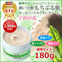 Organic EGCG cream Uji flowers 180 g all-in-one moisture in Kyoto and Uji from green tea cream makeup base cream skin care sensitive skin dry skin itching skin pregnancy while moisturizing skin care hand cream as well