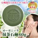 京都の有機栽培宇治茶エキス配合 お茶石鹸 !明るく透き通るような肌へ…オーガニック抹茶石鹸 60g