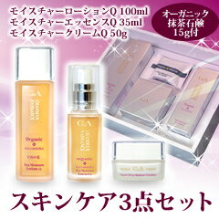 Of beauty cream, lotion and set ♪ skin care 3 piece set & lotion Q100ml essence Q35ml & moisture cream Q50g * organic Matcha green tea SOAP 15g付