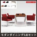 【テーブル2色/チェア5型から組み合わせ】ダイニングテーブル 5点セット ダイニングテーブルセット 5点 ダイニングセット 5点 ダイニング5点 レッド ブラック ホワイト キャメル