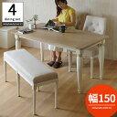 ダイニングテーブルセット ベンチ 150 ダイニングテーブル アンティーク 木製 おしゃれ かわいい ホワイト 白 ダイニングセット シャビーシック シャビー カフェ風 4人掛け 4人 4点 150cm ダイニングチェア ダイニング ベンチ チェア チェアー 椅子 イス 完成品 ベージュ