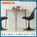 【北欧風のカフェテーブル】カフェ テーブル ダイニングテーブル 木製 ウォールナット アイアン 丸テーブル 丸 三角 ダイニング テーブル カフェテーブル 食卓テーブル 黒 ブラック