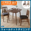 ダイニングテーブル 3点セット ウォールナット 北欧 ダイニングテーブルセット 2人 3点 カフェテーブルセット ダイニングセット 食卓テーブル カフェ ダイニング テーブル セット 木製 2人用 2人掛け アンティーク アンティーク風 カフェ風 おしゃれ 布地 ファブリック