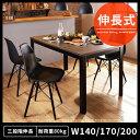 ダイニングテーブル 伸長式ダイニングテーブル 伸縮 伸長式 6人掛け 6人 4人 140 170 2