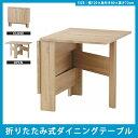 【折りたたみテーブル】ダイニングテーブル 折りたたみ 木製 北欧 バタフライテーブル 折り畳みテーブル カフェテーブル 食卓テーブル ダイニング カフェ テーブル アンティーク