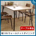 【幅150cmのダイニングテーブル】木製 ウォールナット アイアン アンティーク 4人掛け 食卓テーブル カフェテーブル カフェ ダイニング テーブル スチール 北欧 アメリカン 男前